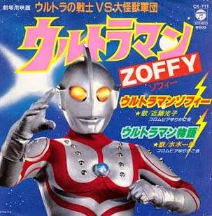 Ultraman Zoffy 45 RPM Single (1984)