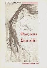 Νότα Κυμοθόη Φως και Σκοτάδι Ποίηση. Λογοτεχνία. Βιβλίο 1990
