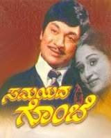 Samayada Gombe 1984 Kannada Movie Watch Online