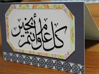 Doa tahun baru hijriyah - ilustrasi