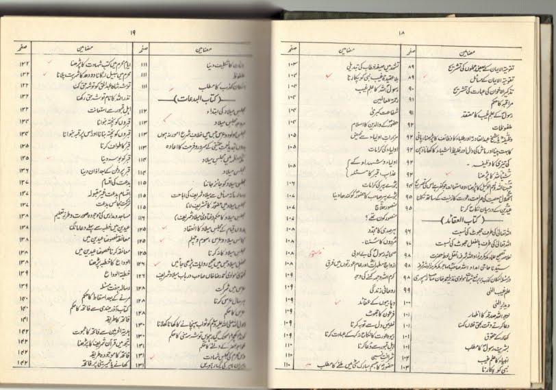 Talifaat-e-Rashhediyah  Page-18- 19