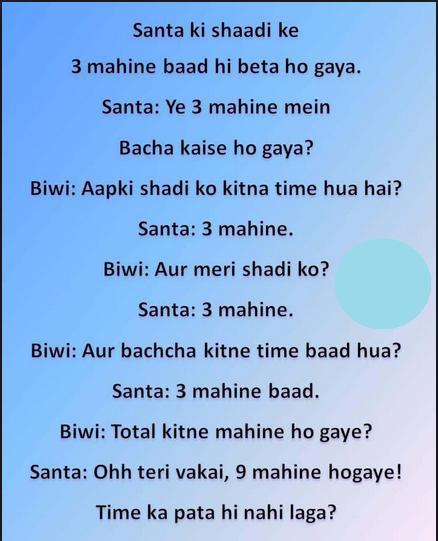 Santa ki shaadi ke 3 mahine baad hi bacha ho gaya