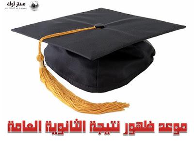 موعد ظهور نتيجة امتحانات الثانوية العامة 2015