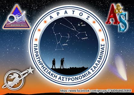 Λογότυπα ''ΑΡΑΤΟΣ''