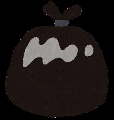 黒いゴミ袋のイラスト