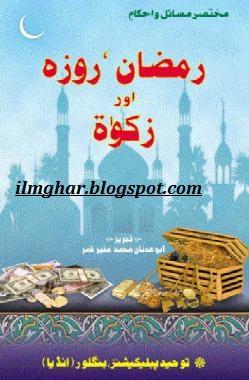 Ramzan Roza Or Zakat