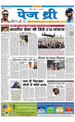 Uttarakhand latest New