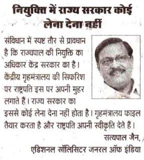 नियुक्ति में राज्य सरकार का कोई लेना देना नहीं - सत्य पाल जैन, एडिशनल सॉलिसिटर जनरल ऑफ़ इंडिया
