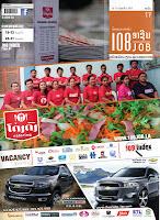 Lao magazine - 108 Job Magazine