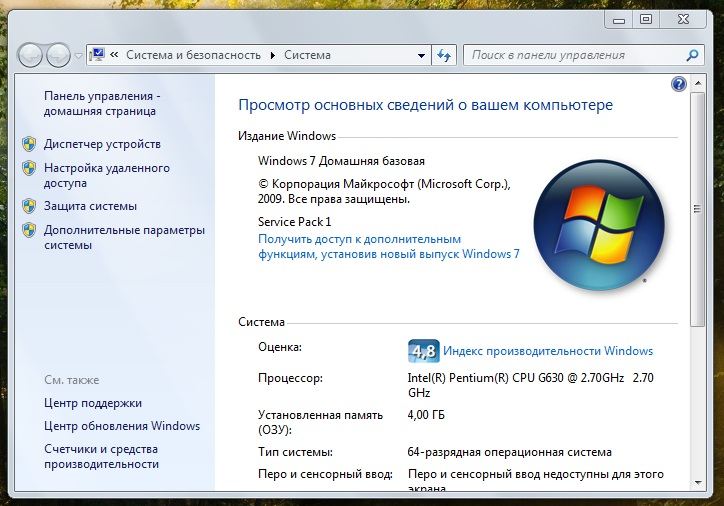Как на windows 7 сделать 64 битную систему