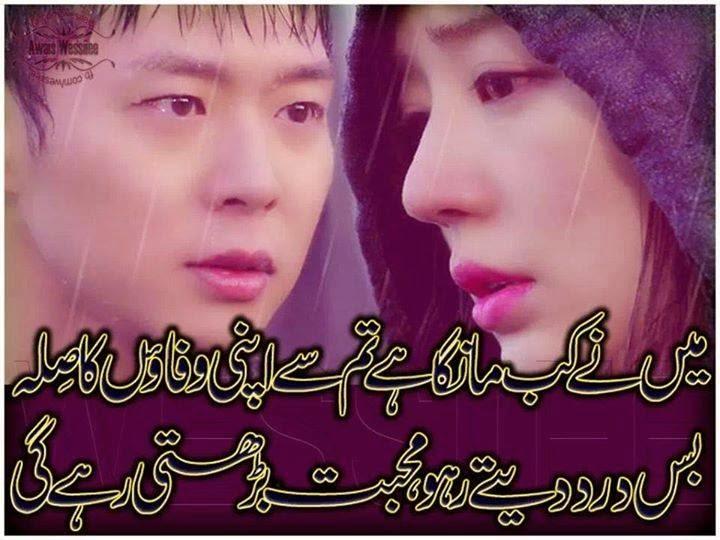 Sad Love Poetry in Urdu Language