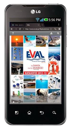 Ηλεκτρονικός κατάλογος για Mobile συσκευές