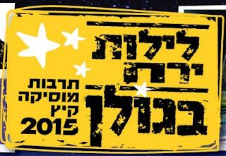 פסטיבל לילות ירח בגולן - אוגוסט 2015
