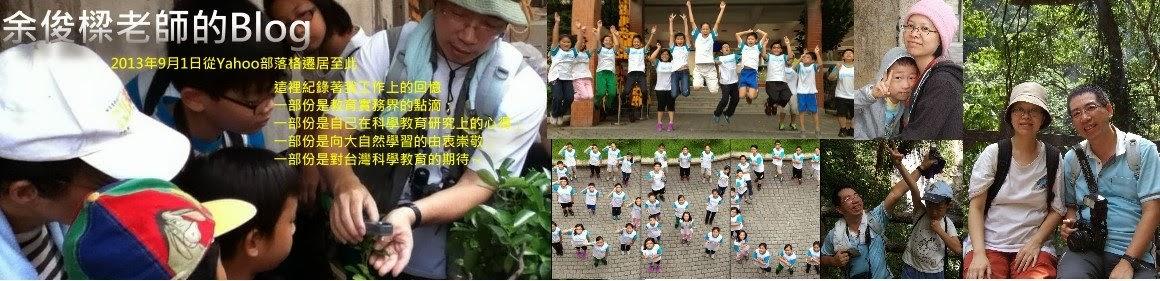 余俊樑老師的Blog