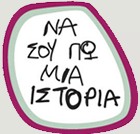 Να σου πω μια ιστορία