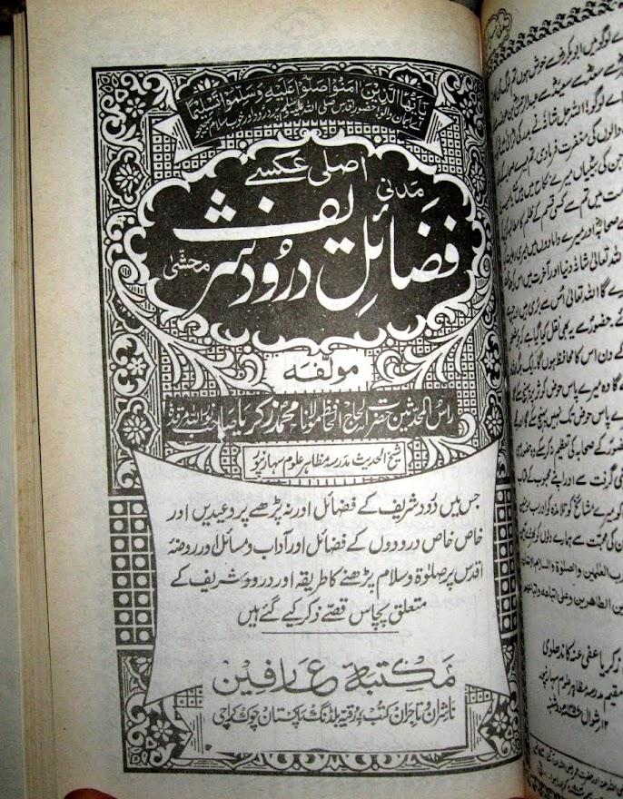 Fazaa'il-i-Durood Shareef