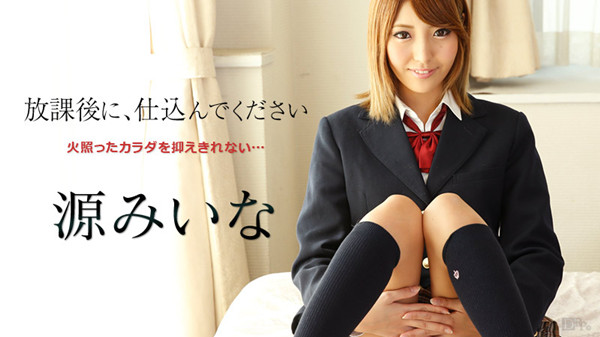 JAV Online 092315-979 Miina Minamoto [Uncensored]