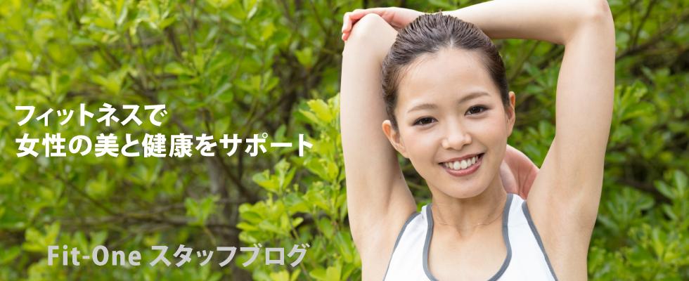 フィットネスクラブ Fit-one 横浜関内駅前店