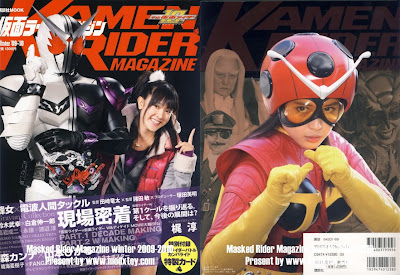 Kamen Rider Magazine Winter 2009