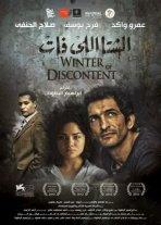فيلم الشتا اللى فات DVD - كامل HD