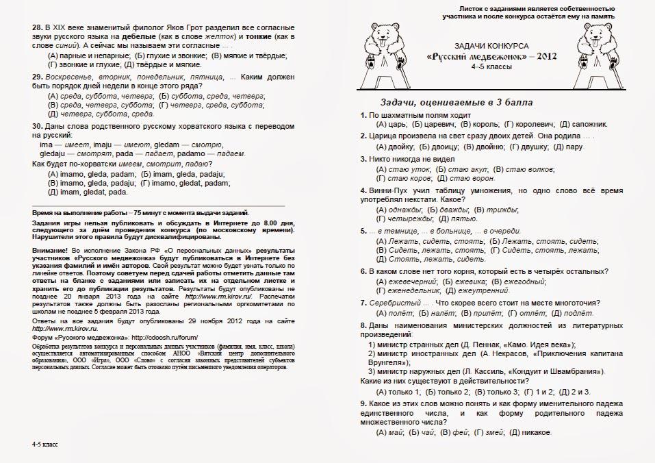 Контрольный диктант по русском языку за 5 класс.медвежонок