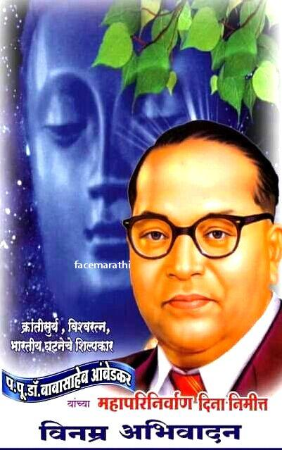 Mahaparinirvan Din Babasaheb ambedkar Punyatithi marathi sms message