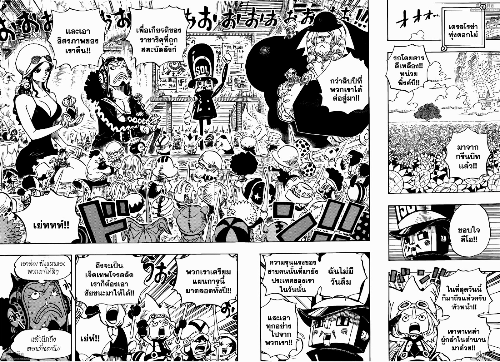 010 One Piece 722   สายเลือดราชวงศ์