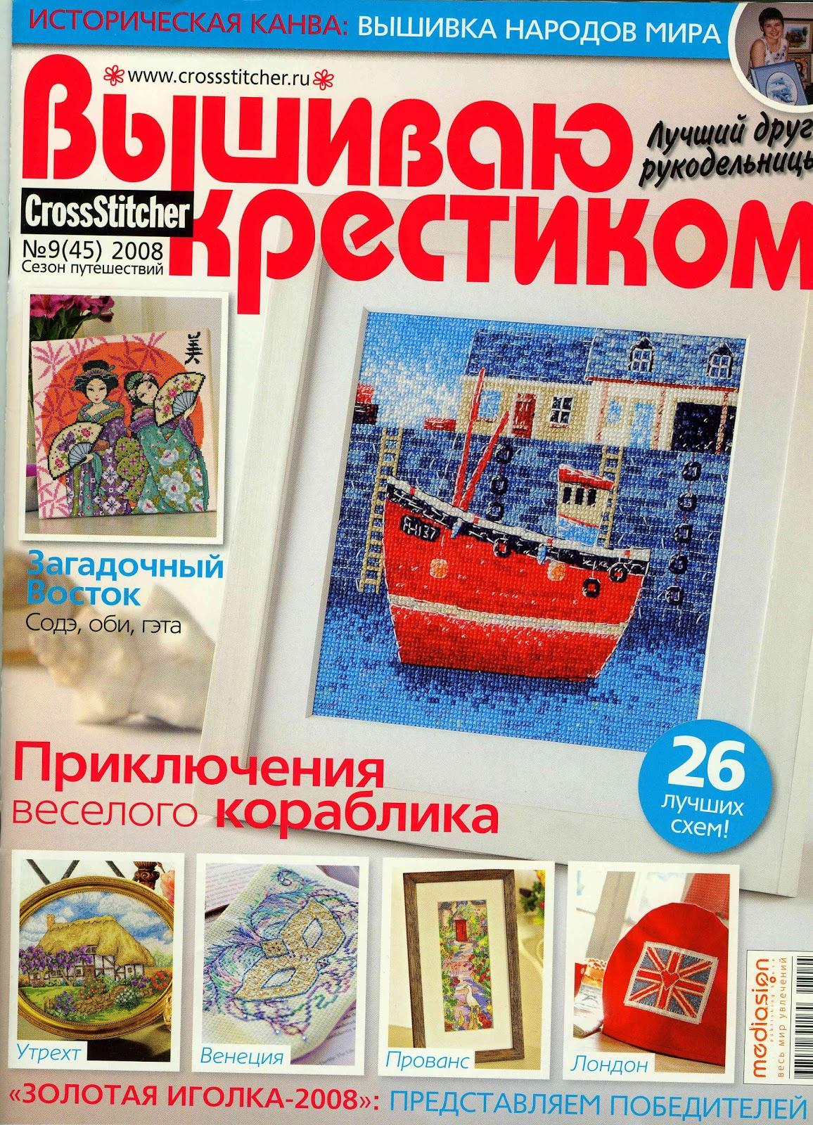 Журнал по вышивке крестиком вышивка журналы 93