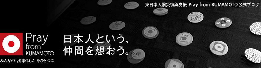 東日本大震災復興支援 Pray from KUMAMOTO