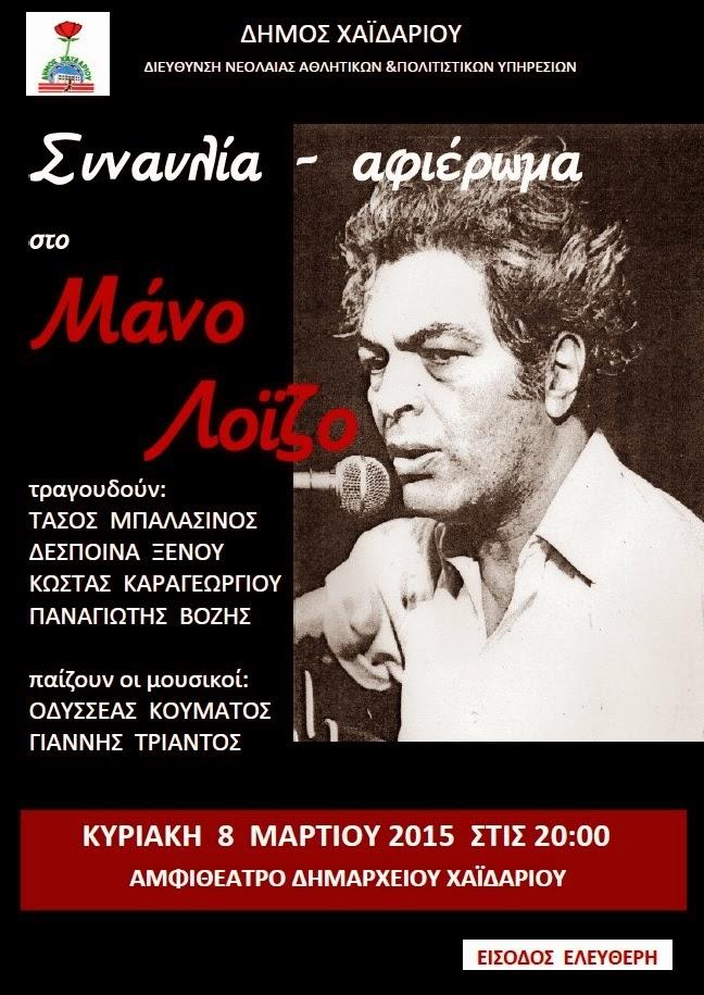 Εκδήλωση-αφιέρωμα του Δήμου Χαϊδαρίου για τον Μάνο Λοϊζο