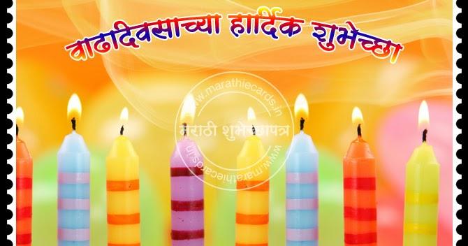 Birthday Marathi Greeting Cards Marathi Greeting Cards Marathi – Marathi Greetings Birthday