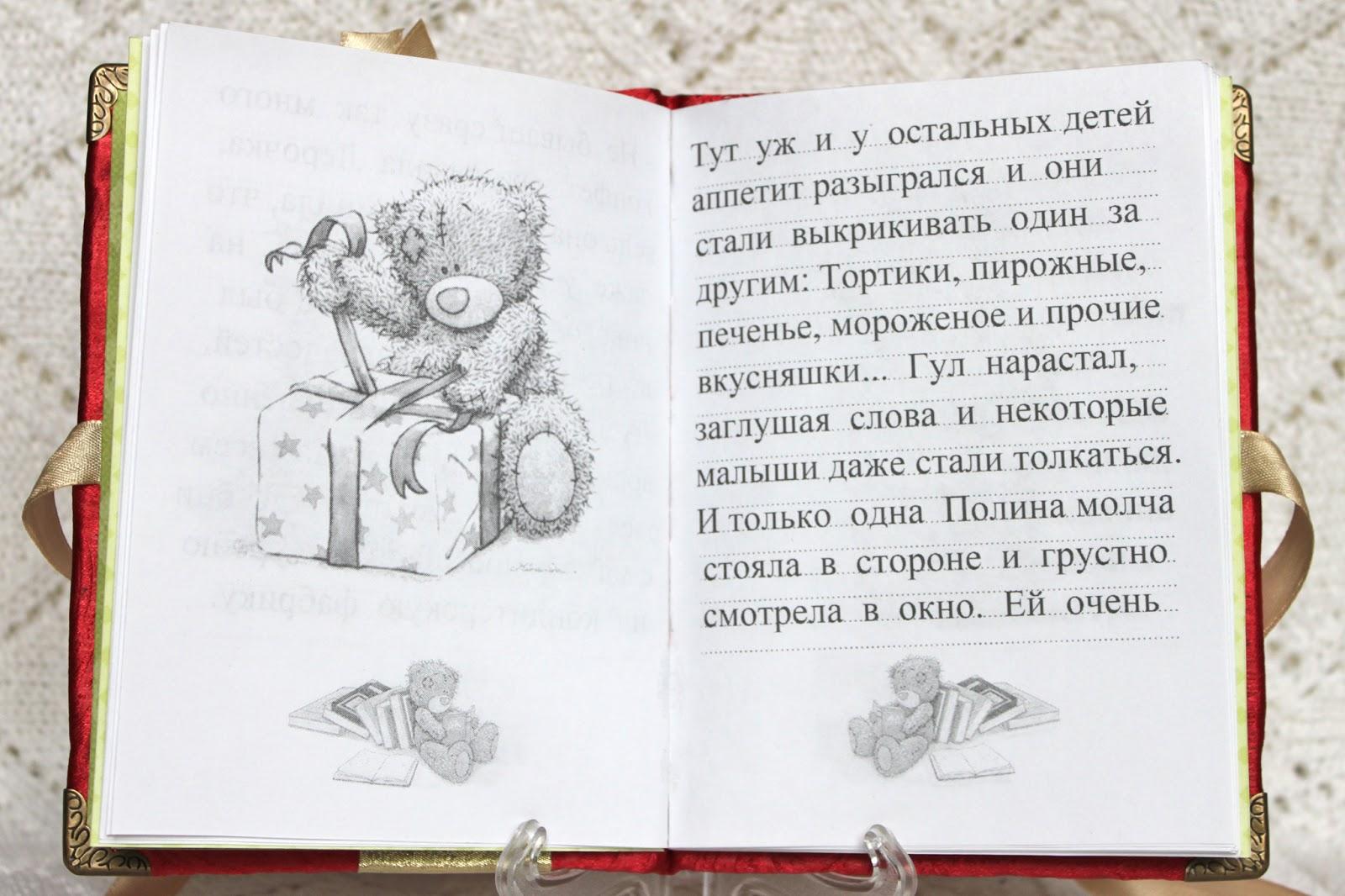 Книжка малышка сказка 191