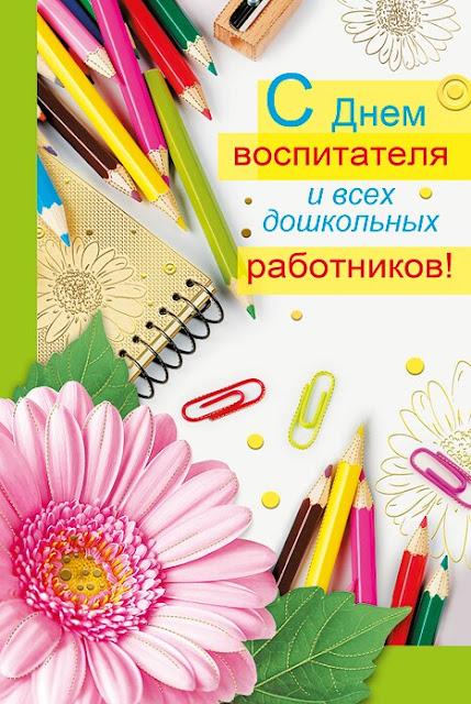 Открытки день воспитателя и день учителя