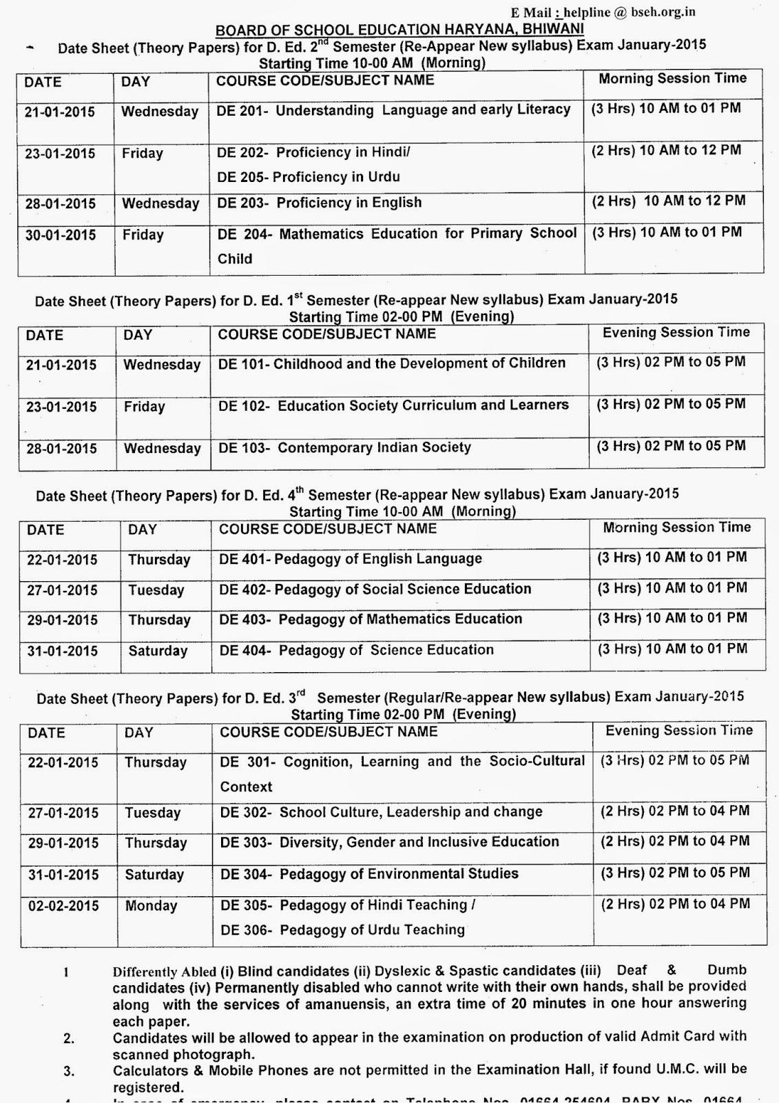 Date-sheet-ded-haryana