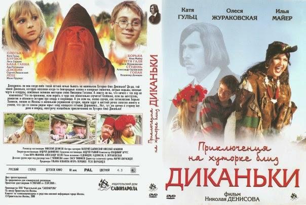 Приключения на хуторке близ Диканьки. DVD.