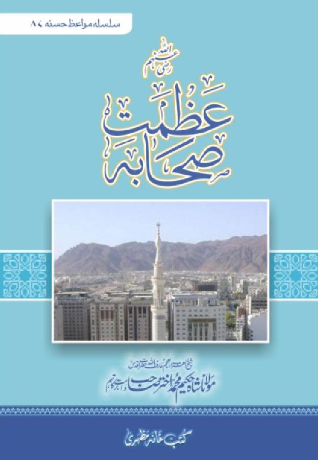 https://ia902602.us.archive.org/32/items/AZMATESAHABAWww.ahlehaq.org/AZMAT_E_SAHABA_www.ahlehaq.org.pdf