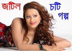 Jotil Bangla Golpo