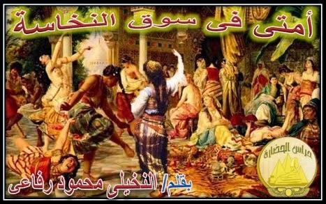 أمَّتي في سوق النخاسة - قصيدة للشاعر- النخيلى محمود رفاعي