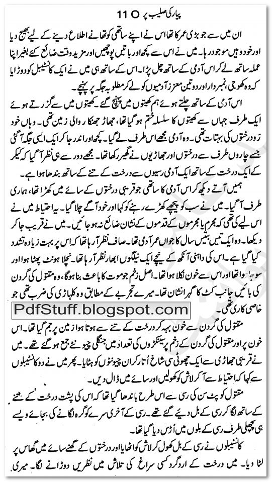 Sample page of Piyar Ki Saleeb Par by Ahmed Yar Khan