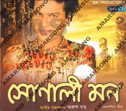 Sunali Mon - Zubeen Garg Mp3 Download 128Kbps