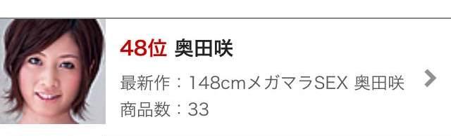 潮吹き美少女戦隊‧赤井美月+奥田咲