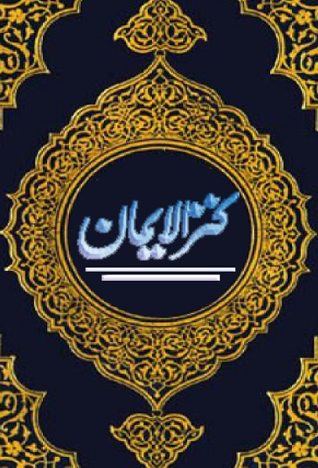imam ahmed raza khan books in urdu