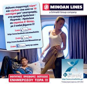 Διαγωνισμός με δώρο 10 εισιτήρια μετ' επιστροφής Πειραιάς – Ηράκλειο σε καμπίνα Α Θέσης με Minoan Lines.