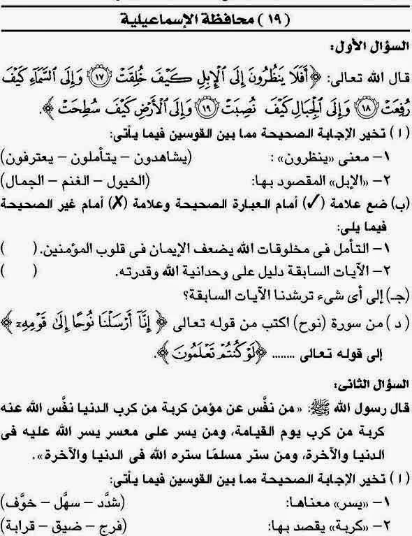 امتحان الدين محافظةالإسماعيلية للسادس الإبتدائى نصف العام RLA06-19-P1.jpg