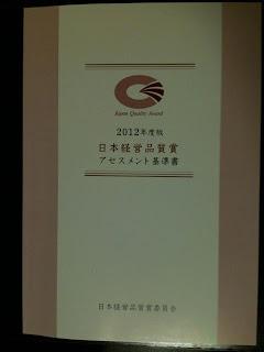 「2012年度版 日本経営品質賞 アセスメント基準書」表紙の写真
