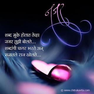 Marathi kavita for Facebook5