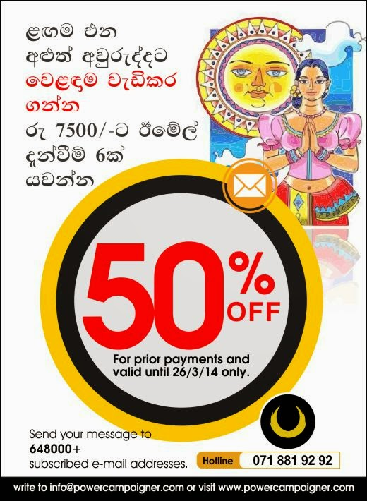 Special New year offer | 6 email ads for 7500/= Powercampaigner