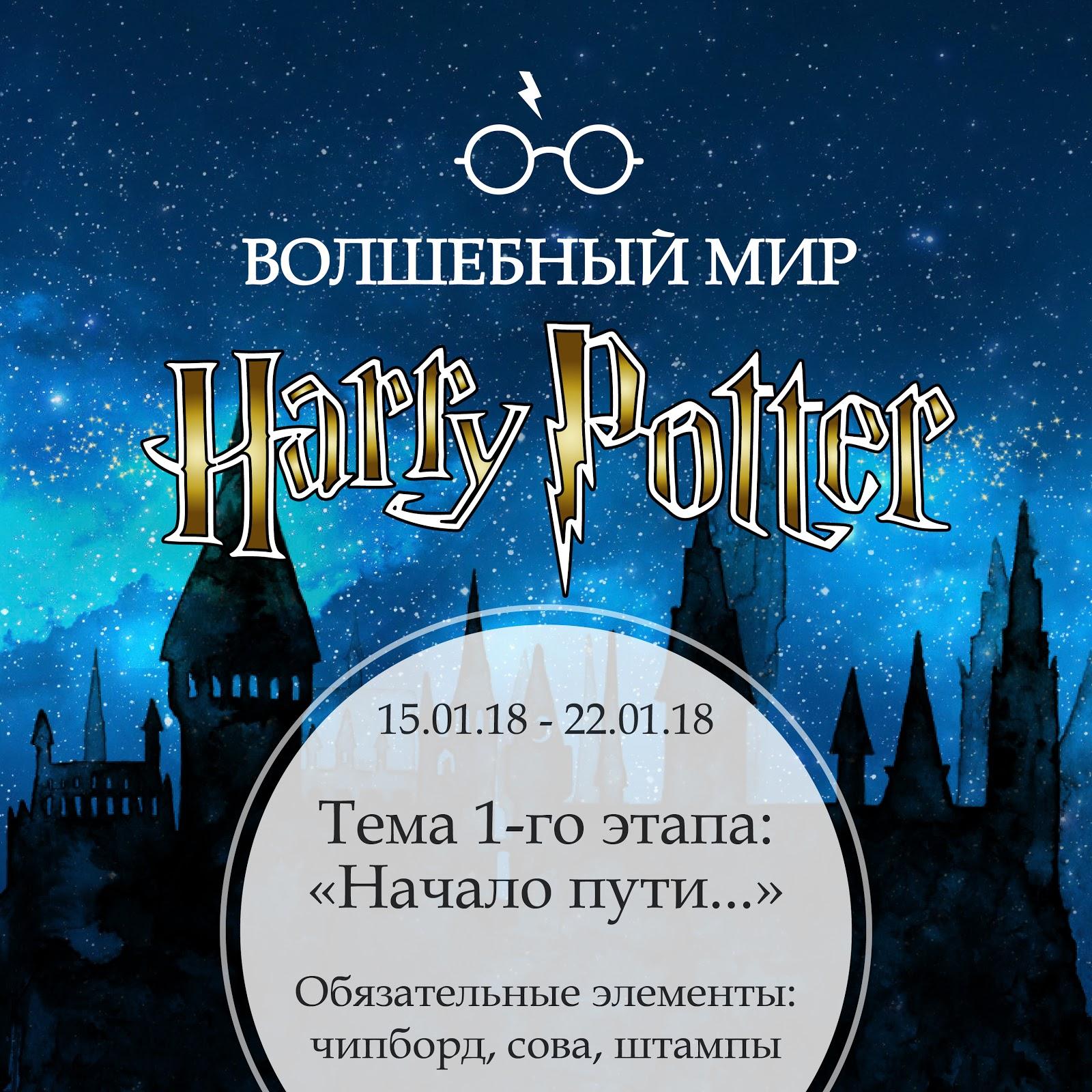"""Анастасия Хаджи: 1 этап """"СП Волшебный мир Гарри Поттера"""""""