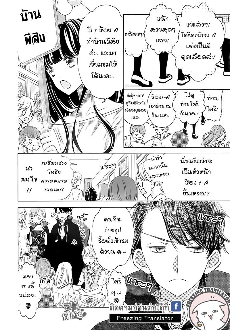Saiouji Kyoudai ni Komarasareru no mo Warukunai ตอนที่ 12 TH แปลไทย