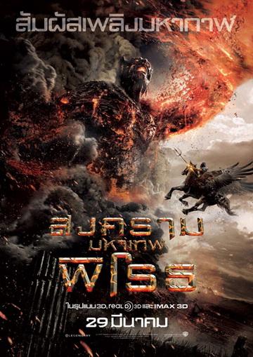 Wrath+of+the+Titans ...